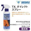 即出荷 NIKWAX / ニクワックス TX.DIRECT SPRAY ON ダイレクト スプレー 強力防水剤 撥水 スノーボードウェア ウエア