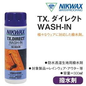 あす楽対応 NIKWAX / ニクワックス TX.DIRECT WASH IN ダイレクト ウォッシュイン 強力撥水剤 防水 スノーボードウェア ウエア