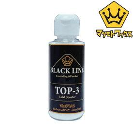 即出荷 マツモトワックス BLACKLINE TOP-3 ブラックライン 滑走ワックス WAX スノーボード