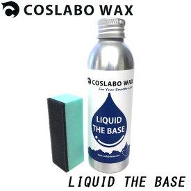 COSLABO WAX / コスラボワックス LIQUID THE BASE リキッド ザ ベース 液体 ワックス スノーボード 板
