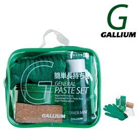 即出荷 GALLIUM / ガリウム GENERAL PASTE SET ペースト セット ワックス スノーボード