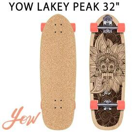 YOW/ヤウ SKATE LAKEY PEAK ラッキーピーク 32inc 予約商品 サーフスケート ロングスケートボード ロングボード スケボー