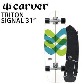 予約商品 CARVER/カーバー TRITON トライトン SIGNAL 31インチ CXトラック 日本正規品 サーフスケート ロンスケ サーフィン練習用 スケートボード スノーボード