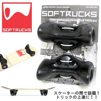 SOFTRUCKS / soft lax skateboard Ollie practice track