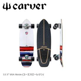 CARVER/カーバー USA RESIN ユーエスエーレジン 32.5インチ CX4 日本正規品 サーフスケート ロンスケ サーフィン練習用 スケートボード スノーボード