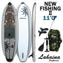 SUP サップ インフレータブルパドルボード ラハイナフィッシング / LAHAINA NEW FISHING2 11' 釣り用SUP カモ ホワイト スタンド...