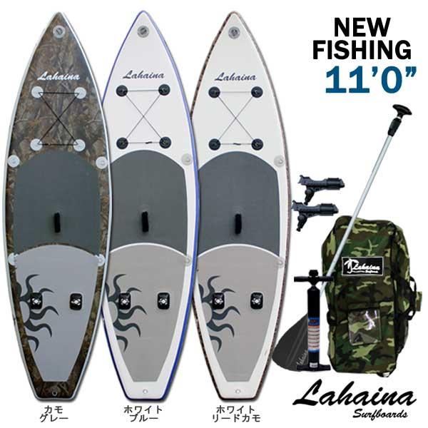 【店内ポイント最大20倍!】SUP サップ インフレータブルパドルボード ラハイナフィッシング / LAHAINA NEW FISHING 11' 釣り用SUP スタンドアップパドルボード