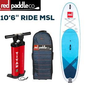 "2020 RED PADDLE RIDE 10'6""×32""/ レッドパドル ライド SUP インフレータブル パドルボード サップ"