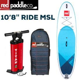"2020 RED PADDLE RIDE 10'8""×34""/ レッドパドル ライド SUP インフレータブル パドルボード サップ"