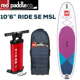 """2020 RED PADDLE RIDE 10'6"""" SPECIAL EDITION / レッドパドル ライド スペシャルエディション SUP インフレータブル パドルボード サップ"""
