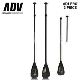 SUP サップ カーボンパドル ADVANCED / アドバンス アジャスタブル ADJ PRO 2ピース パドルボード 新ロゴ