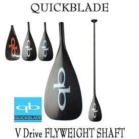 クイックブレード カーボンパドル QuickBlade V Drive FLYWEIGHT SHAFT Vドライブ フライウェイト パドルボード SUP サップ 営業所止め 送料無料