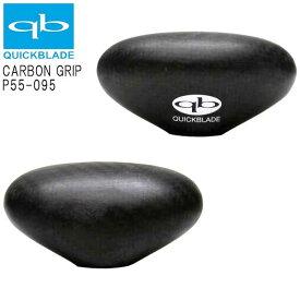 クイックブレード カーボングリップ QuickBlade P55-95 CARBON GRIP ラウンドテーパード用 スタンドアップパドルボード SUP サップ
