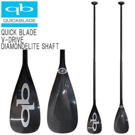 クイックブレード カーボンパドル QuickBlade V Drive ROUND TAPERED SHAFT Vドライブ パドルボード SUP サップ 営業所止め 送料無料