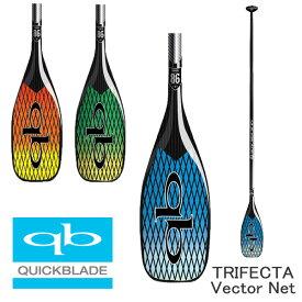 クイックブレード カーボンパドル QuickBlade TRIFECTA Vector Net トライフェクタ フライウェイトシャフト SUP サップ 営業所止め 送料無料