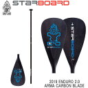 19 STARBOARD SUP ENDURO 2.0 Arma(T10)CarbonBLADE / HYBRID CARBON 1 PCS S40 ROUND スターボード エンデューロ 1ピ…