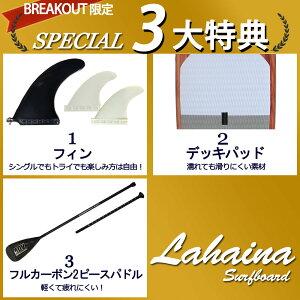 """スタンドアップパドルボードサップボードSUPセットフィン付LAHAINA/ラハイナ9'8"""""""