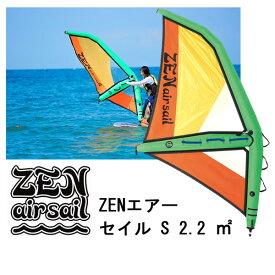ゼン エアー セイル Sサイズ 2.2 ZEN AIR SAIL パドルボードウィンドサーフィン SUP サップ