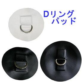 即出荷 D RING PATCH Dリング SUP インフレータブルパドルボード スタンドアップ パドルボード メール便対応 サップ