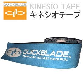 キネシオテープ 5cm × 5m quick blade シグネイチャー 柄 水色 SUP サップ サーフィン スポーツ