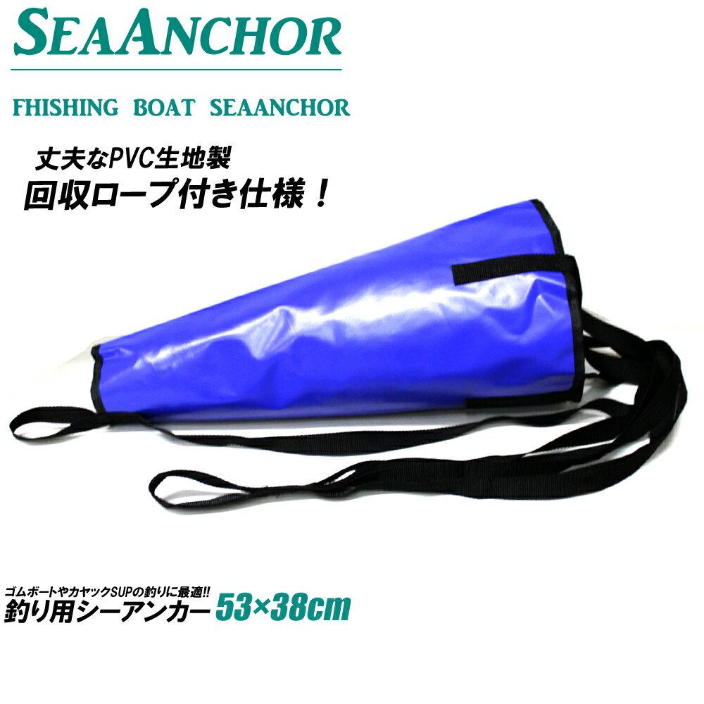 ロジ シーアンカー/SeaAnchor パラシュートアンカー サップフィッシング カヤック ゴムボート 流し釣り SUP メール便 290円