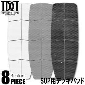 即出荷 SUP用 デッキパッド 8ピース DIAMOND HEAD/ダイアモンドヘッド パドルボード スタンドアップパドルボード サップ デッキパッチ
