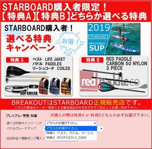 2017STARBOARD10'0X30X4.75DRIVEZEN/スターボードドライブゼンインフレータブルパドルボードSUPサップ