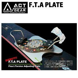 あす楽対応 ACT GEAR / アクトギア F.T.A PLATE スノーボード プレート アルペン カービング