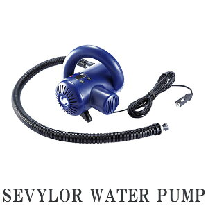 即出荷 SEVYLOR セビラー WATER PUMP ウォーターポンプ 電動 エアー ポンプ 空気入れ SUP インフレータブル スタンドアップパドル 2000021940 サップ