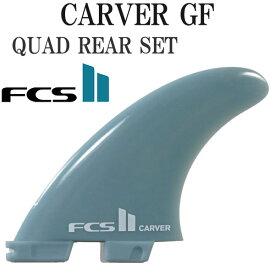 即出荷 FCS2 フィン カーバー CARVER GF QUAD REAR S M / エフシーエス2 クアッド・リア ショート サーフボード サーフィン 2枚セット メール便対応