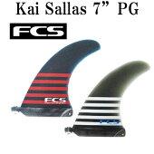 FCSフィンカイ・サラス7パフォーマンスグラスFIN/エフシーエスKAISALLASBLUESMOKEブルースモークサーフボードサーフィンロング