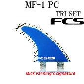 FCSフィンMF-1PERFORMANCECORETRIFINLARGE/エフシーエスミックファニングトライフィンサーフボードサーフィンショート