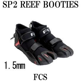 即出荷 FCS REEF BOOTIE SP2 / エフシーエス リーフブーツ サーフブーツ サーフィン