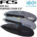 FCS 3DXFIT DAY ALL PURPOSE COVER 5'9/エフシーエス デイオールパーパスカバー ボードケース ハードケース サーフボード サーフィン