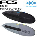 FCS 3DXFIT DAY ALL PURPOSE COVER 6'0/エフシーエス デイオールパーパスカバー ボードケース ハードケース サーフボード サーフィン