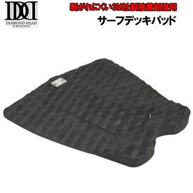 デッキパッド サーフィン DIAMOND HEAD BK/ダイアモンドヘッド ブラック サーフボード 3ピースデッキ サーフグリップ メール便対応