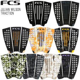 即出荷 FCS デッキパッド JULIAN WILSON ATHLETE SERIES DECK PAD / エフシーエス サーフボード サーフィン ショート