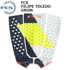 即出荷 FCS デッキパッド FILIPE TOLEDO GROM ATHLETE SERIES DECK PAD / エフシーエス サーフボード サーフィン ショート