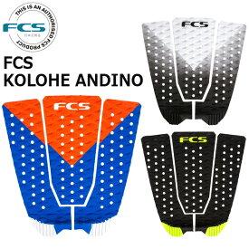 即出荷 FCS デッキパッド KOLOHE ANDINO ATHLETE SERIES DECK PAD / エフシーエス サーフボード サーフィン ショート