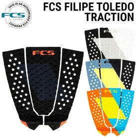即出荷 FCS デッキパッド FILIPE TOLEDO ATHLETE SERIES DECK PAD / エフシーエス サーフボード サーフィン ショート