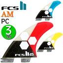 FCS2 フィン AM アルメリック PC TRI FIN S M L / エフシーエス2 トライ フィン サーフボード サーフィン ショート 黄色 赤 青