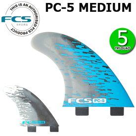 即出荷 FCS フィン PC-5 PC TRI-QUAD SET FIN / エフシーエス サーフボード サーフィン ショート