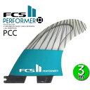 即出荷 FCS2 フィン パフォーマー PERFORMER PC CARBON TRI FIN XS S M L / エフシーエス2 カーボン トライフィン シ...