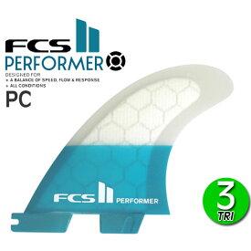 即出荷 FCS2 フィン パフォーマー PERFORMER PC TRI FIN S M L / エフシーエス2 トライフィン ショートボード サーフボード サーフィン