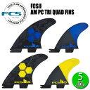 即出荷 FCS2 AM PC TRI QUAD FINS/エフシーエス2 アルメリック パフォーマンスコア トライクアッド サーフボード サー…