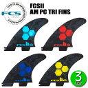 即出荷 FCS2 AM PC TRI FINS/エフシーエス2 アルメリック パフォーマンスコア トライ サーフボード サーフィン ショート