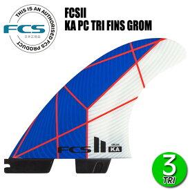 即出荷 FCS2 KA PC TRI FINS GROM/エフシーエス2 コロヘアンディーノ パフォーマンスコア トライ サーフボード サーフィン ショート キッズ用