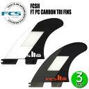 即出荷 FCS2 FT PC CARBON AIR CORE TRI FINS/エフシーエス2 フィリペトレド パフォーマンスコアカーボン エアコア ト…