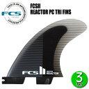 即出荷 FCS2 REACTOR PC TRI FINS/エフシーエス2 リアクター パフォーマンスコア トライ サーフボード サーフィン シ…