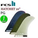 """即出荷 FCS2 ロングボード センターフィン シングル HATCHET 10""""/エフシーエス2 ハチェット PG FIN サーフボード サー…"""